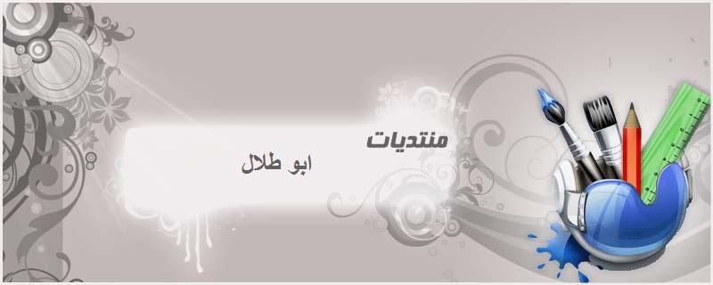 منتديات ابو طلال