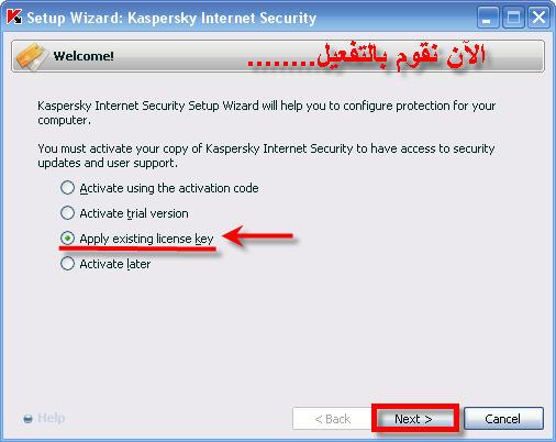 برنامج Kaspersky 2007 Internet Security 2114.jpg