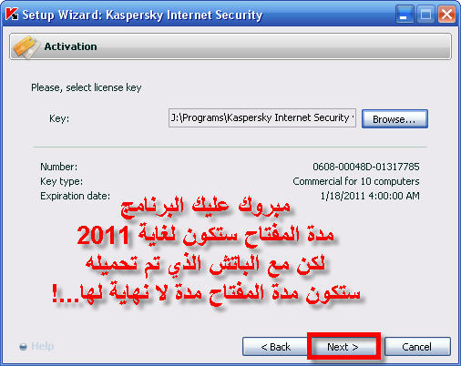 Kaspersky 2007 Internet Security 2008 2415.jpg