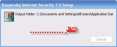 برنامج Kaspersky 2007 Internet Security 255.jpg
