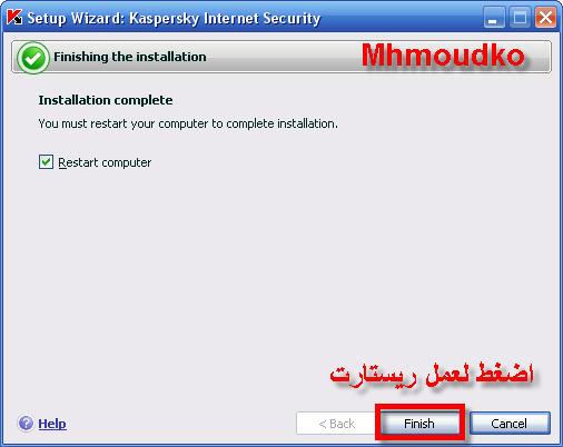 برنامج Kaspersky 2007 Internet Security 256.jpg