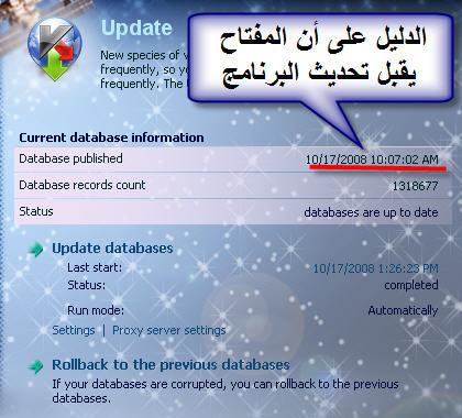 Kaspersky 2007 Internet Security 2008 347.jpg