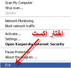 Kaspersky 2007 Internet Security 2008 827.jpg