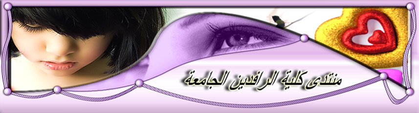AL-RAFIDAIN UNIVERSITY