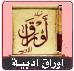 أوراق أدبيــــــــــــــة