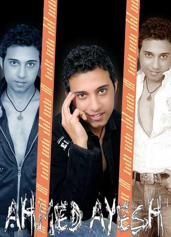 اجمد صور النجم احمد عايش