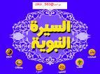 منتدى سيره الحبيب محمد صلى الله عليه وسلم
