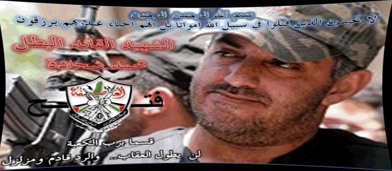 الجنرال محمد شحادة