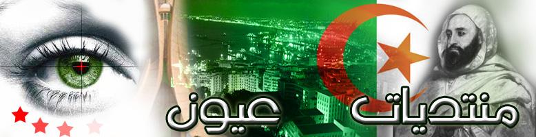 منتديات عيون الجزائرية