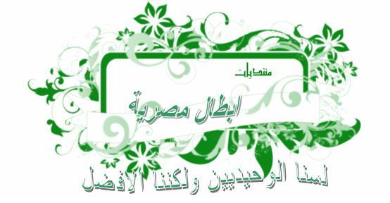 منتديات ابطال مصرية