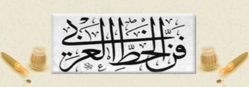 ������� ���� ��� ������������ ������������ Arabic Calligraphy