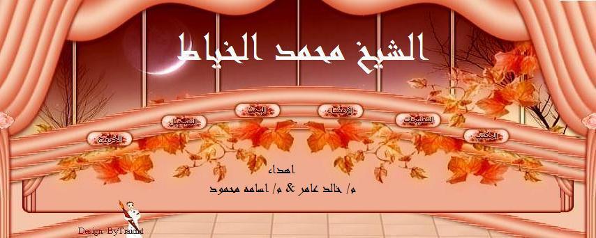 منتدى محبى الشيخ محمد حسن الخياط