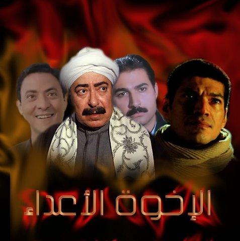 Al-Akhwah Al-A3daa الاخوة اعداء
