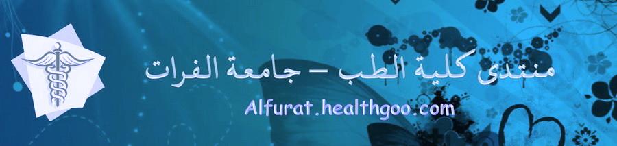 منتدى كلية الطب - جامعة الفرات