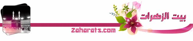 بيت الزهرات