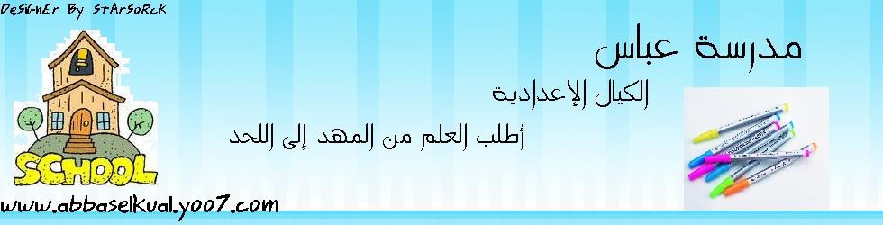 مدرسة عباس الكيال الإعدادية بشرمساح