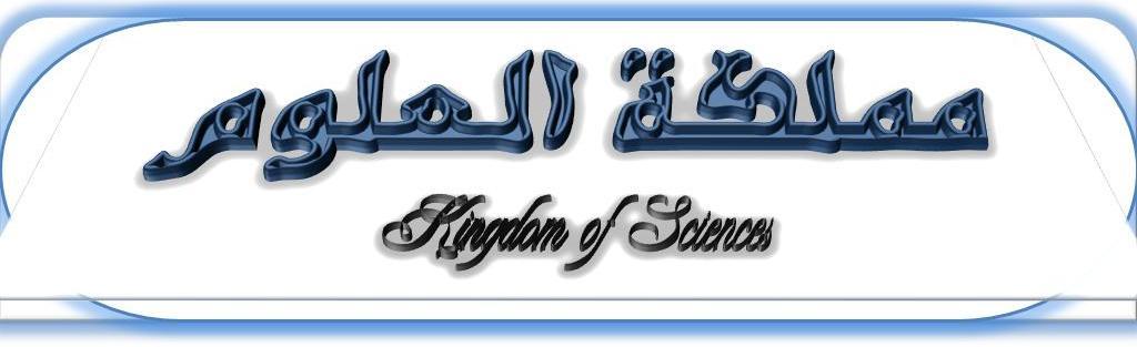 مملكة العلوم