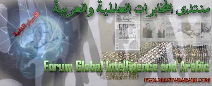 منتدى المخابرات العالمية والعربية  Forum global intelligence and Arabic