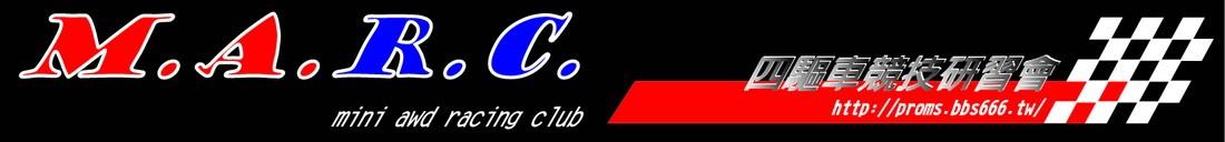 M.A.R.C.-四驅車競技研習會