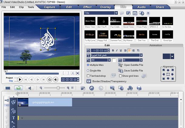 تحميل ملف خط شعار قناة الجزيرة