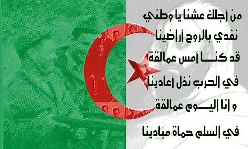 """Résultat de recherche d'images pour """"النشيد الوطني الجزائري"""""""