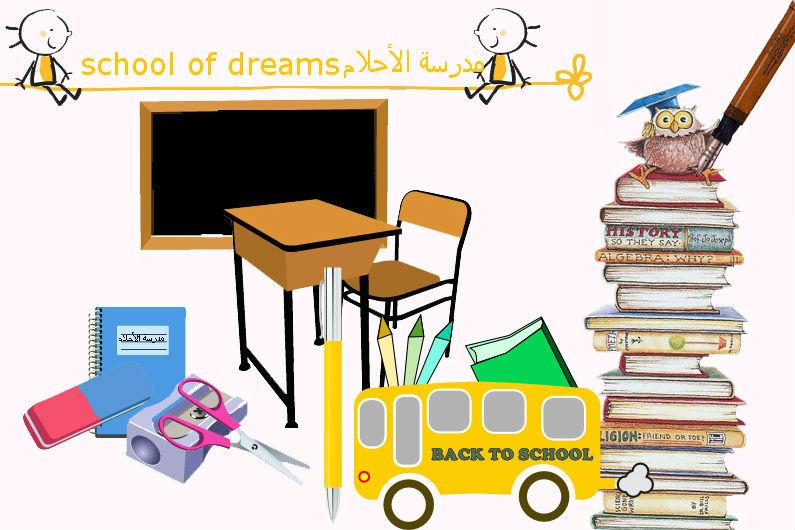 مدرسة الأحلام