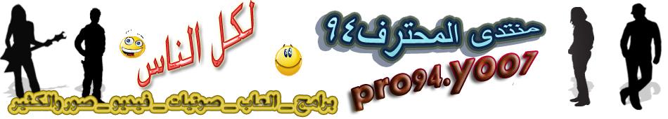 منتدى المحترف94
