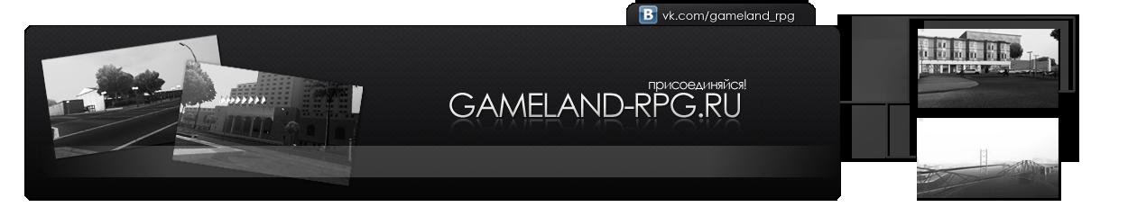 Форум проекта Gameland RPG