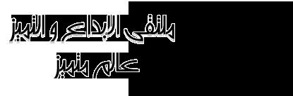 ملتقى الابداع العربي