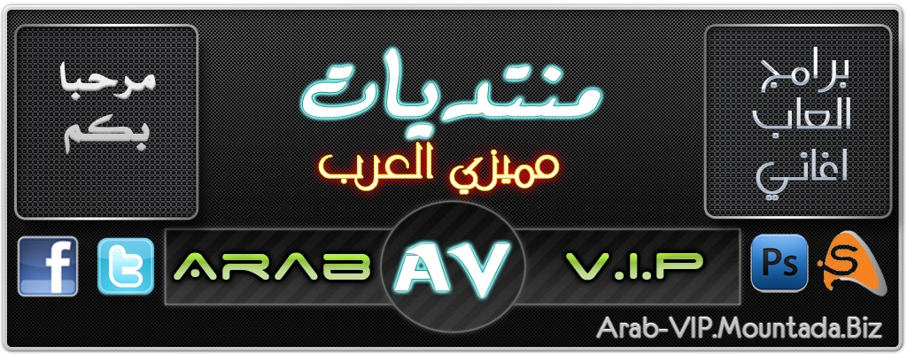 :: منتديات مميزي العرب| Arab VIP ::
